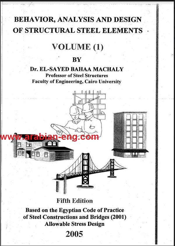كتب الدكتور مشالي لتصميم المنشأت المعدنية PDF ( الأجزاء الثلاثة ) | المهندس العربي