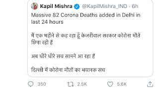 Kejriwal Lied People Died