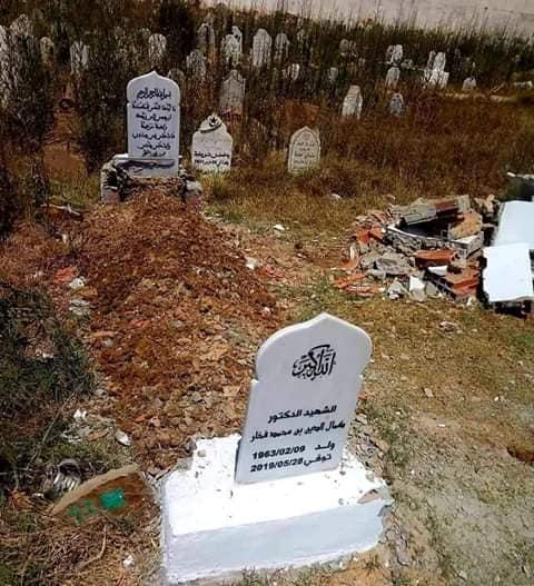 قبر الشهيد كمال الدين فخار