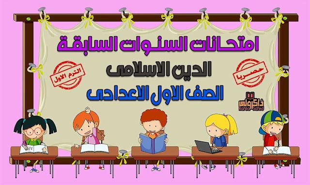 امتحانات السنين السابقة لمنهج الدين الاسلامي للصف الاول الاعدادي الترم الاول 2020