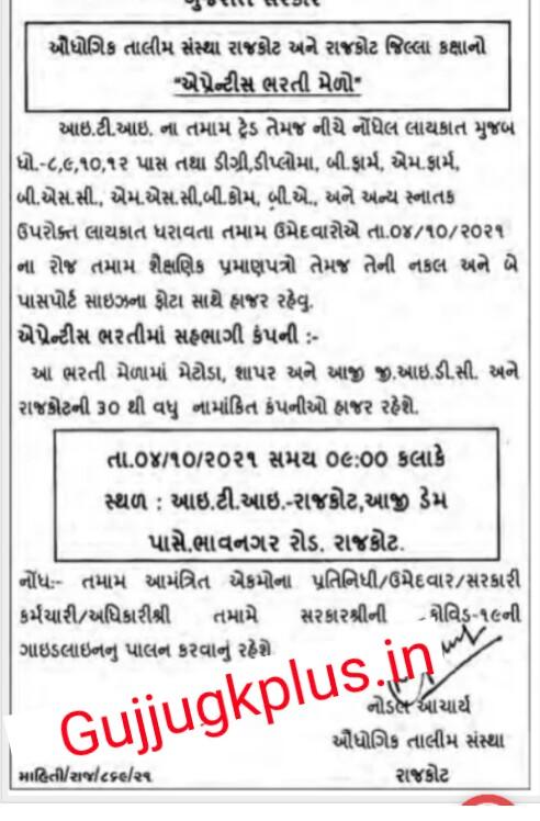 ITI Rajkot Apprentice Bharti Melo 2021