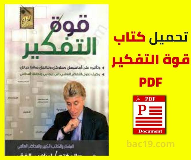 تحميل كتاب قوة التفكير Pdf برابط مباشر
