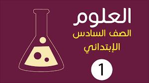 مذكرة مادة العلوم للصف السادس الأبتدائى الترم الأول 2020