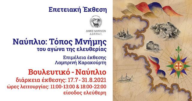 """Ναύπλιο: """"Tόπος μνήμης του Αγώνα της Ελευθερίας"""""""