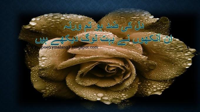 Dill ki Zid ho tum warna/urdu sad poetry