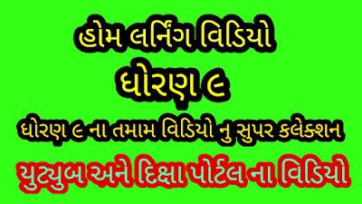 Home Learning Video  For Std 9 DD Girnar / Diksha Portal