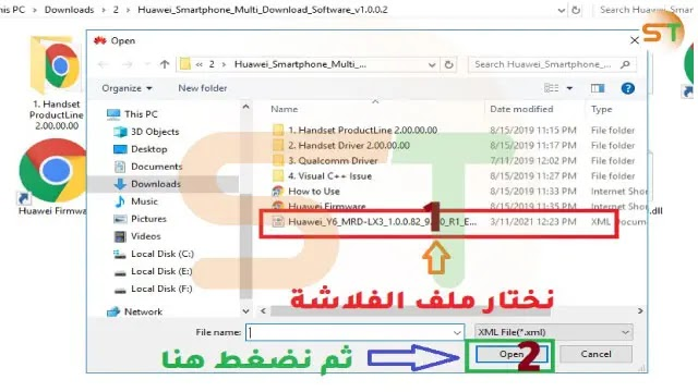 شرح-برامج-Huawei-Multi-Flash-Tool-005