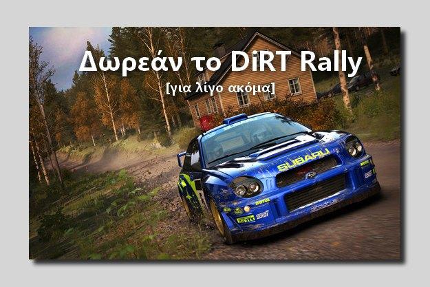 DiRT Rally - Δωρεάν το πασίγνωστο Racing Game για λίγο ακόμα