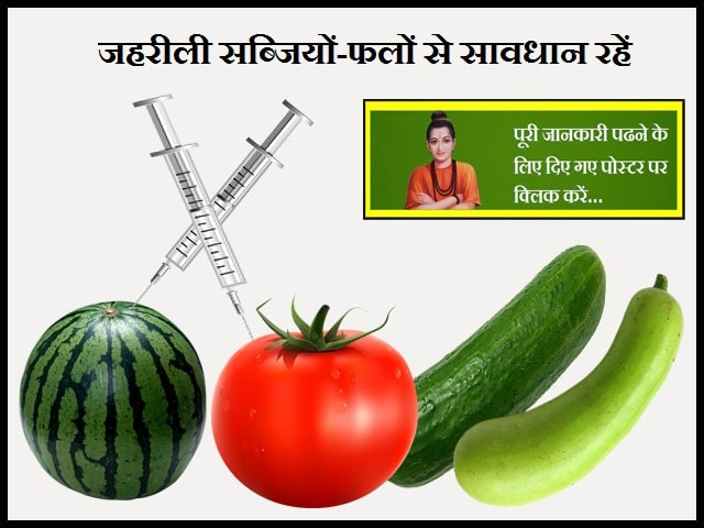जहरीली सब्जियों-फलों से सावधान रहें
