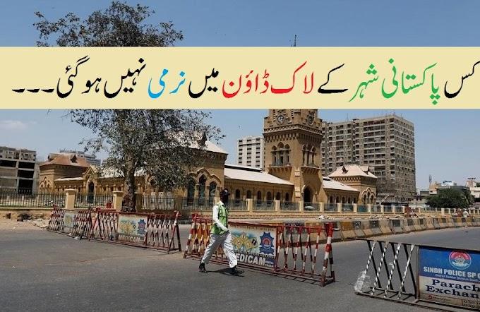 کس  پاکستانی شہر کے لاک ڈاؤن میں کوئی نرمی نہیں ہوگئی update-of-lockdown-in-pakistan
