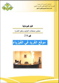 كتاب مختبر محطات توليد الطاقة الكهربائية ونقل القدرة pdf عملي، محطات توليد الكهرباء بالطاقة الشمسية، طرق توليد الكهرباء، كيفية توليد الكهرباء، قوى كهربائية، تجارب مختبر قوى كهربائية عملي، منهج السعودية بروابط مباشرة مجانا