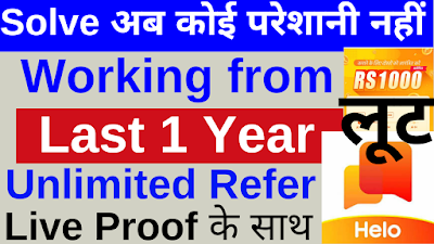 Helo app Solved all Problems with Unlimited Refer Bypass