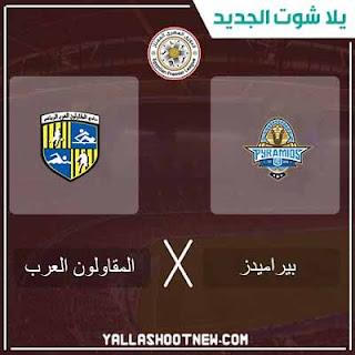 مباراة بيراميدز والمقاولون العرب