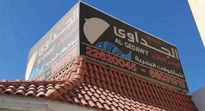 مطعم الجداوي الكويت