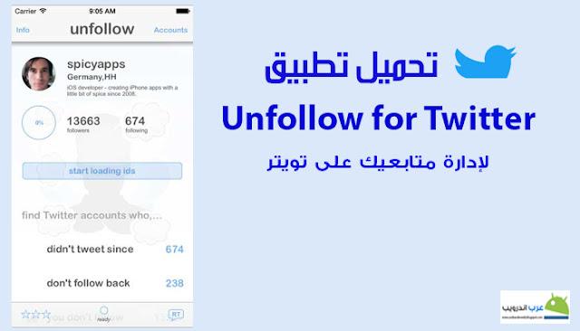 لادارة متابعيك على تويتر اليك تطبيق unfollow for twitter