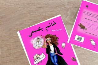 تحميل كتاب خاتم بصبعي pdf