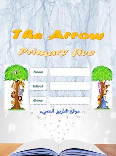 كتاب السهم في اللغه الانجليزيه للصف الخامس الابتدائي الترم الثاني 2021