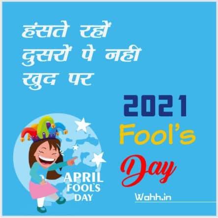 2021 April Fools Quotes in hindi
