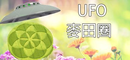 UFO排列成三角形停在倫敦上空