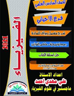 تحميل ملزمة الفيزياء سادس علمي احيائي pdf أ.علي مهدي أحمد