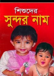 Muslim Shishuder Sundar Naam