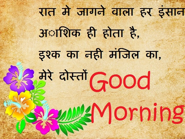 good morning image with inspirational quote in hindi