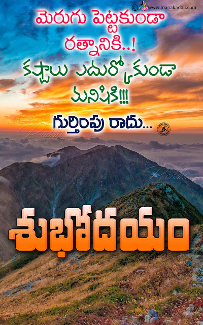 telugu quotes, good morning quotes in telugu, telugu online subhodyaam hd wallpapers quotes