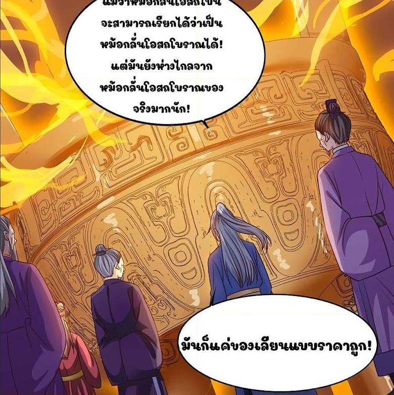 Reborn 80,000 years - หน้า 14