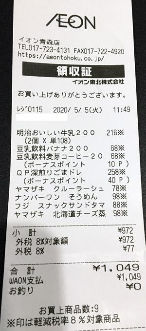 イオン 青森店 2020/5/5 のレシート