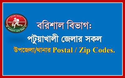 Postal codes of all the Upazilas/Thanas of Patuakhali district.