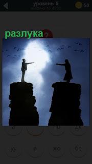 мужчина и женщина стоят на разных берегах протягивая руки друг другу