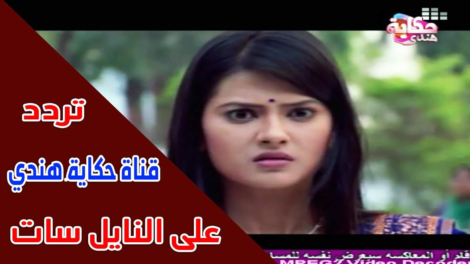 تردد قناة حكاية هندي Hekya على النايل سات لعشاق المسلسلات و