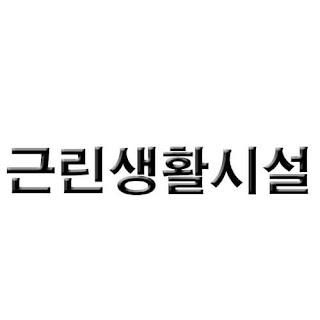 동탄 실리콘앨리 근린생활시설 커버