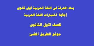 إجابات امتحانات وأسئله اللغه العربيه للصف الاول الثانوي الترم الثانى2019 ،بنك المعرفة