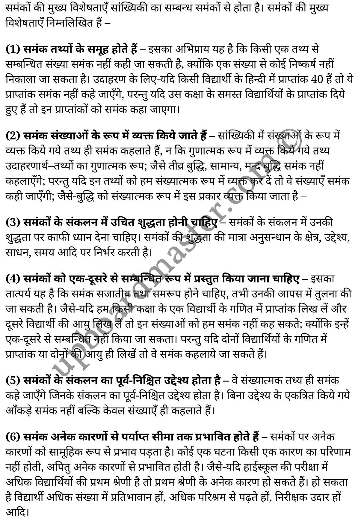 class 11 psychology chapter 12 hindi 55