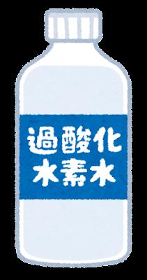 過酸化水素水のイラスト