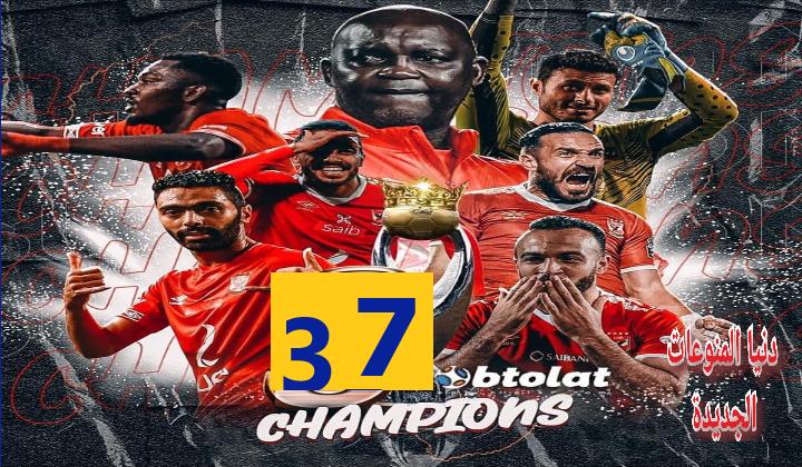 مشاهدة مباراة الاهلي وطلائع الجيش بث مباشر اليوم 5-11-2020 في نهائي كأس مصر