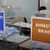 Αυτά είναι τα μεγάλα ντέρμπι του Β' γύρου των αυτοδιοικητικών εκλογών