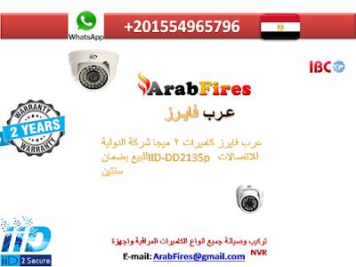 عرب فايرز كاميرات 2 ميجا شركة الدولية للاتصالات IID-DD2135p  للبيع بضمان سنتين