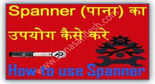 पाना का उपयोग कैसे करे - How to use Spanner