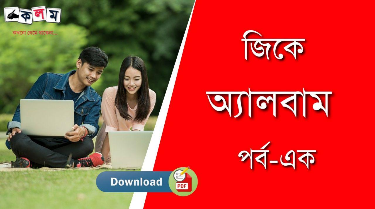 Bengali GK Album PDF for All Competitive Exam Part-1 - বাংলা জিকে অ্যালবাম