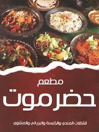 أسعار منيو وعنوان فروع ورقم مطاعم حضر موت Hadramout