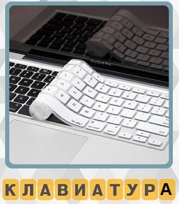 600 слов гибкая клавиатура разного цвета на столе 15 уровень