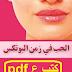 تحميل كتاب الحب في زمن البوتكس pdf جهاد التابعي