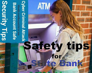 ATM  Full Information, Bank Account Safety in Hindi