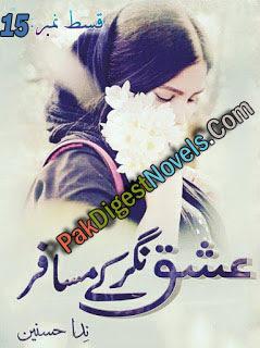 Ishq Nagar Ke Musafir Episode 15 By Nida Hussain