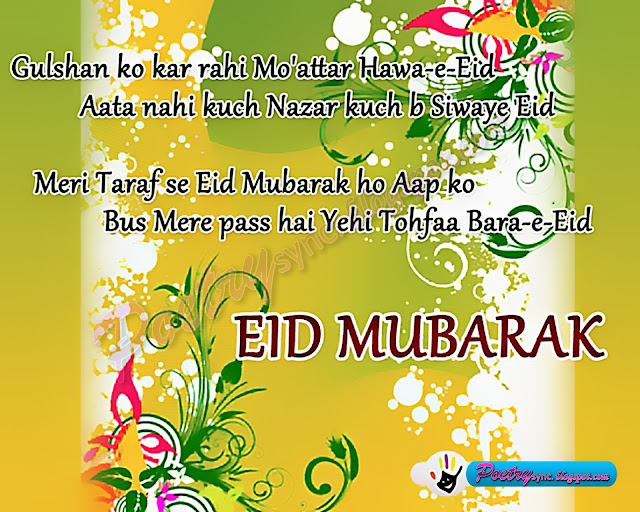 Eid Mubarak Messages For Lovers