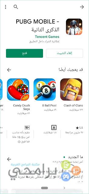 تشغيل ببجي علي الموبايل مجاناً برابط واحد مجاناً
