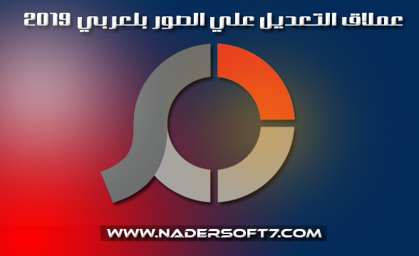 تحميل برنامج PhotoScape | اخر اصدار عربي