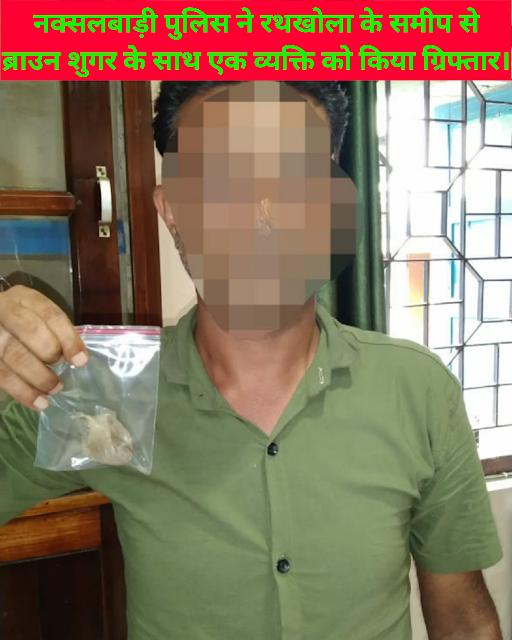 नक्सलबाड़ी पुलिस ने रथखोला के समीप से ब्राउन शुगर के साथ एक व्यक्ति को किया ग्रिफ्तार।